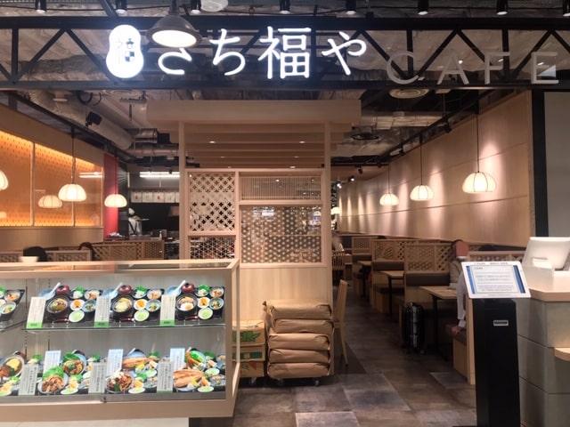 リンクス 梅田 レストラン リンクス梅田LINKS UMEDA 東京ガパオ