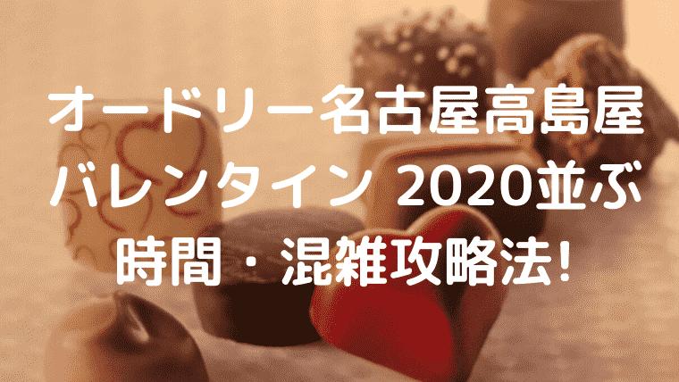 バレンタイン 2020 高島屋