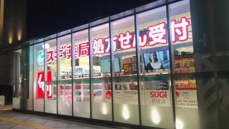 大阪 てる 店 マスク 売っ